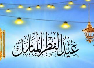 Aid El Fitr 2021: voici la date de la fin du Ramadan au Maroc