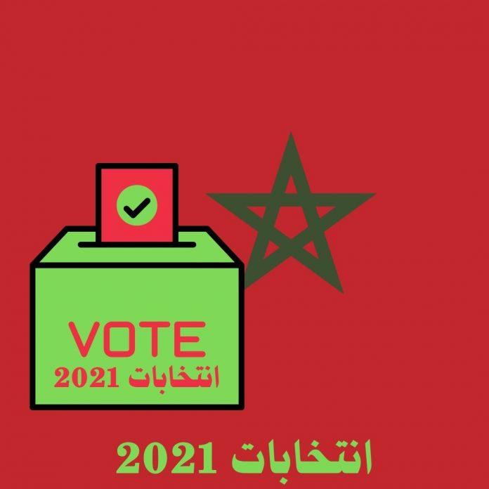 Maroc - Élections du 08 septembre: des secrétaires généraux se livrent à une vive bataille dans plusieurs circonscriptions